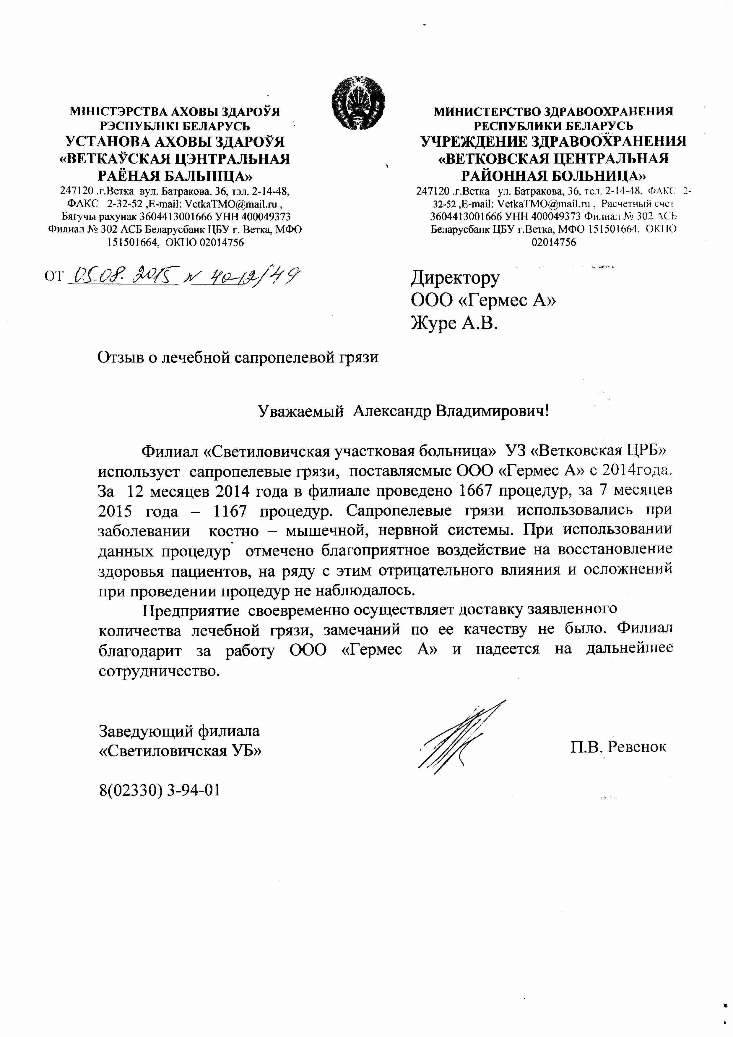 Отзыв ветковской центральной районной больницы о использовании грязи лечебной Приднепровской
