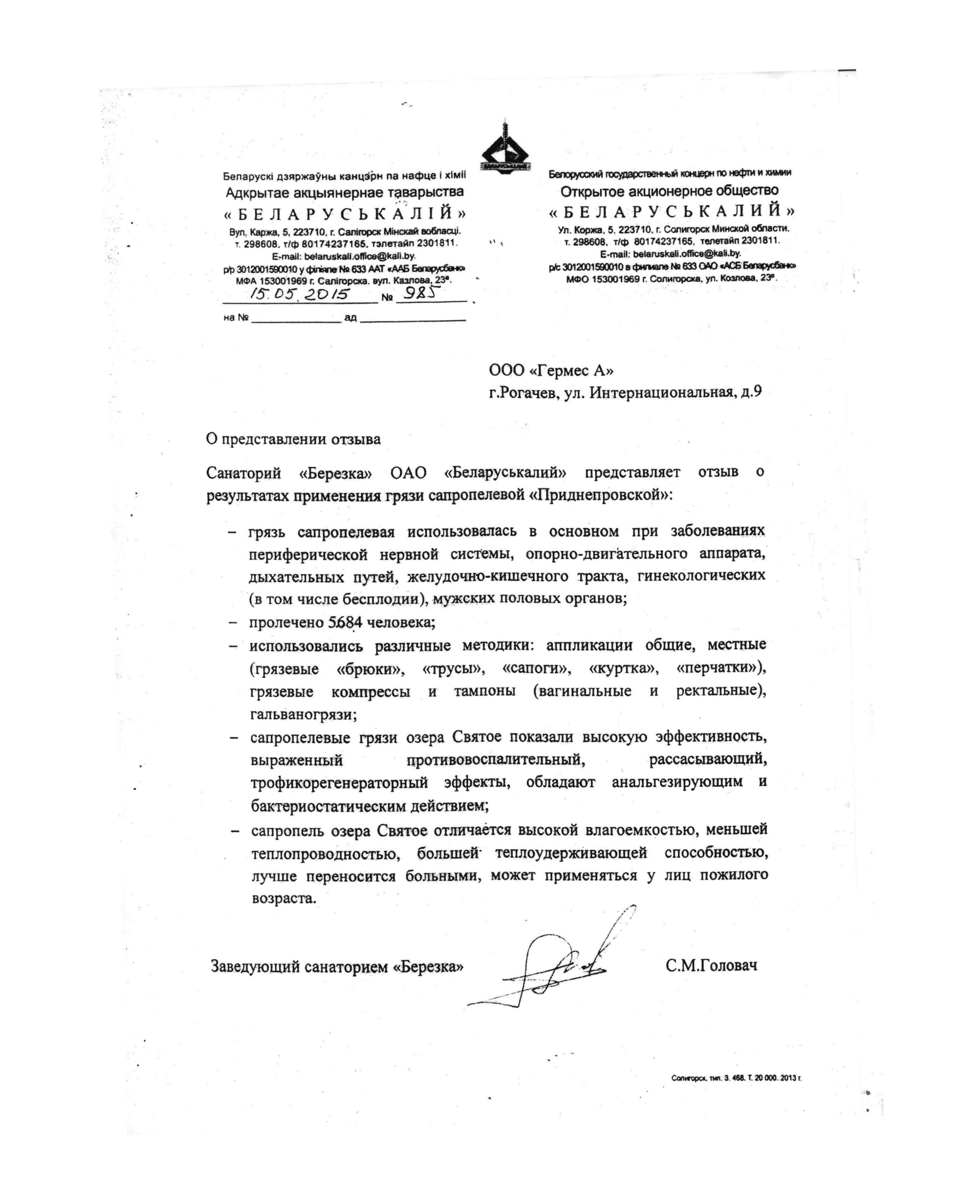 Отзыв Беларуськалия о Грязи Приднепровская