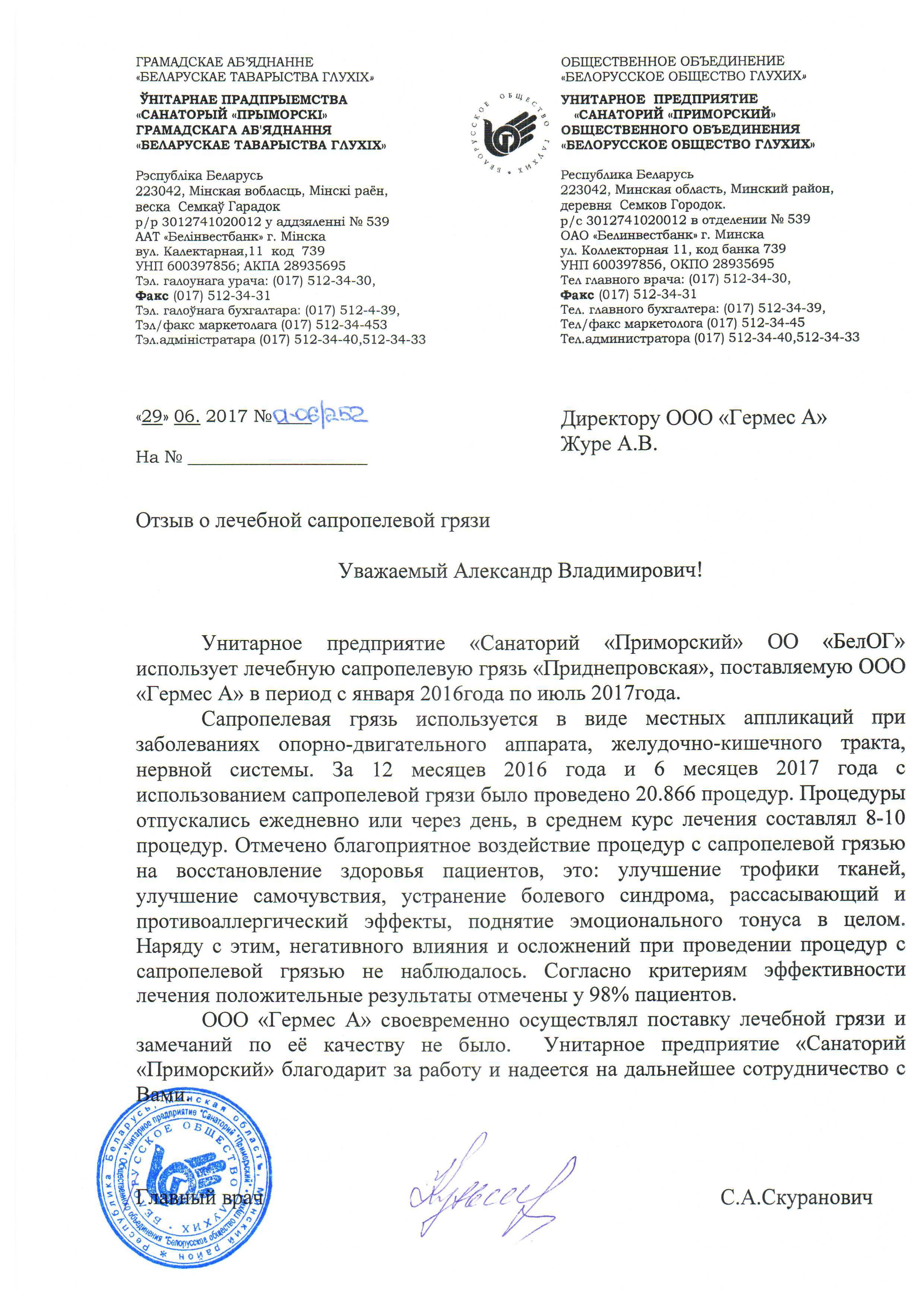 Отзыв Санаторий Приморский