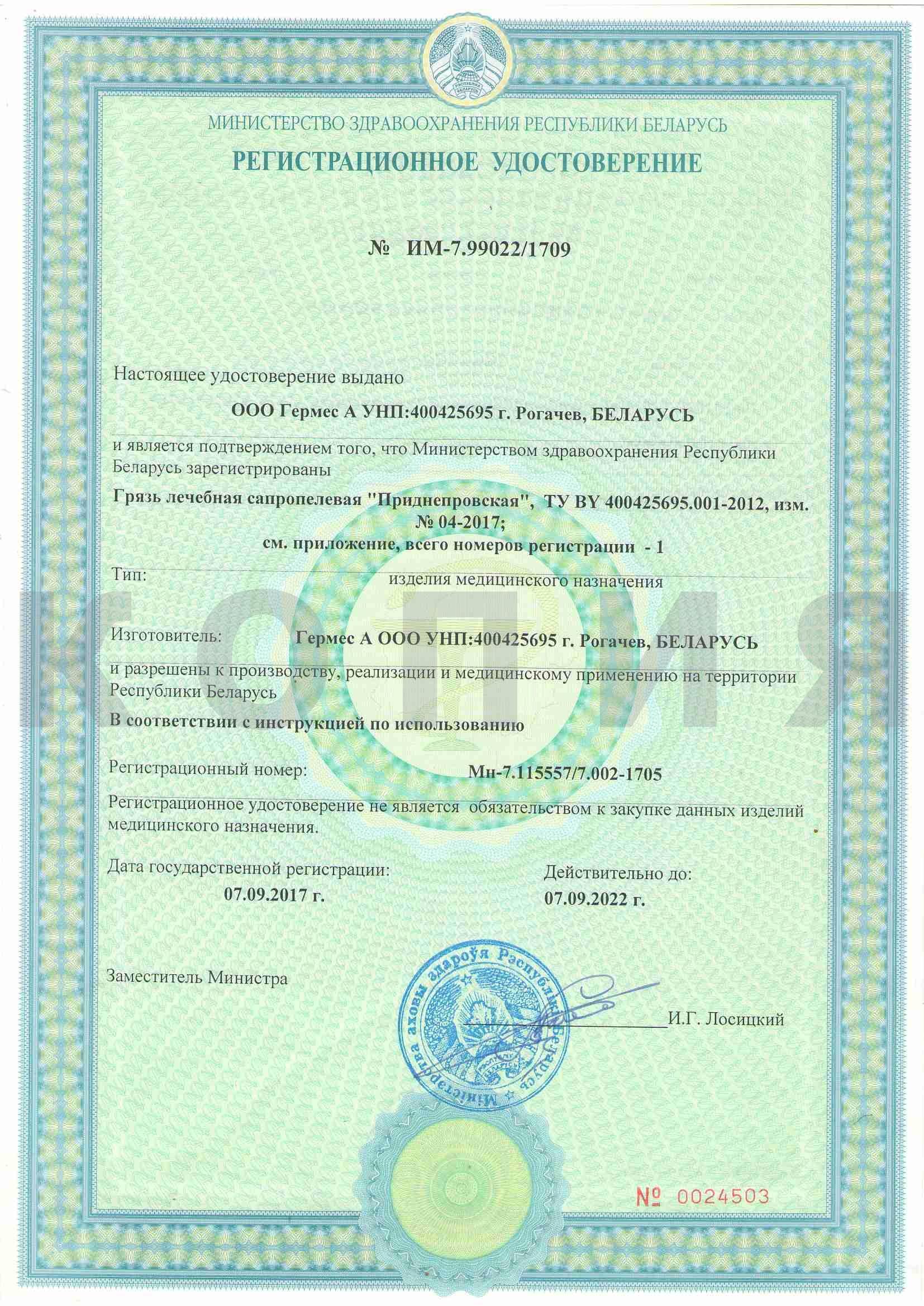 Регистрационное удостоверение на грязь лечебную сапропелевую Приднепровская