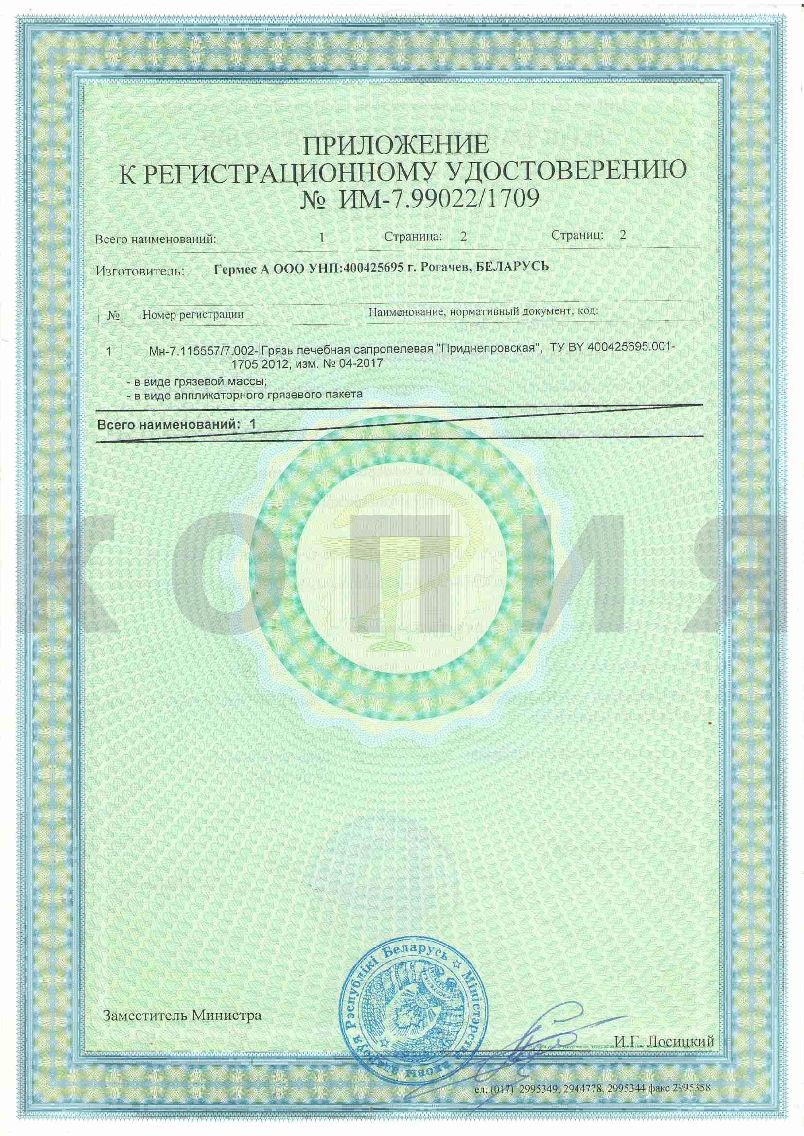 Регистрационное удостоверение на грязь лечебную сапропелевую Приднепровская Лист 2