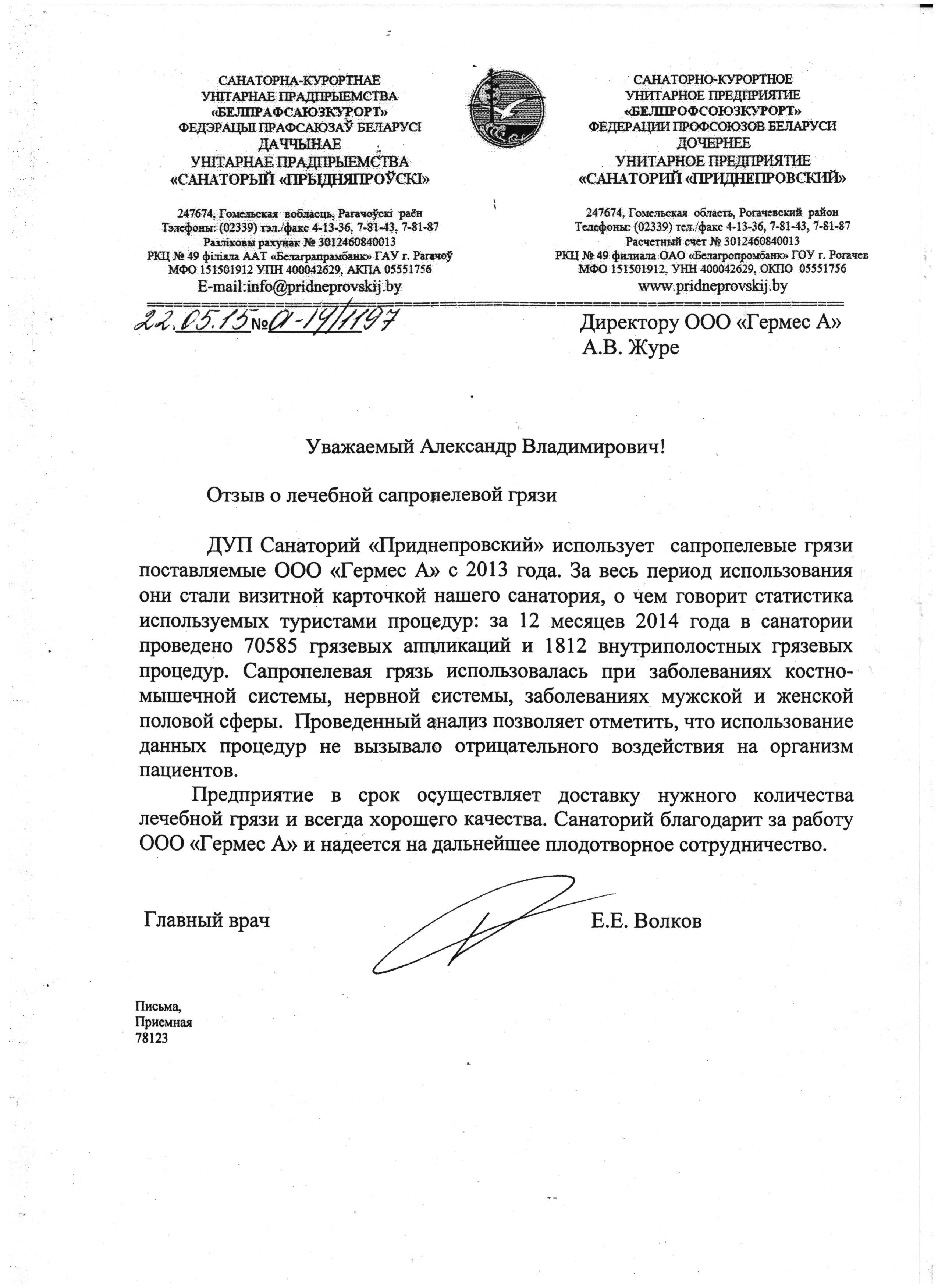 Отзыв Санатория Приднепровский